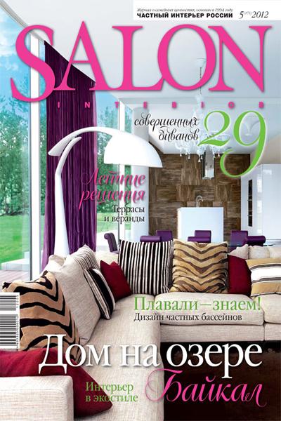 Журнал дизайны квартир